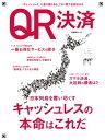 QR決済【電子書籍】