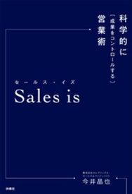 Sales is 科学的に成果をコントロールする営業術【電子書籍】[ 今井晶也 ]