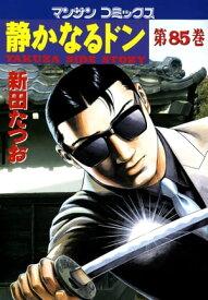 静かなるドン(85)【電子書籍】[ 新田たつお ]
