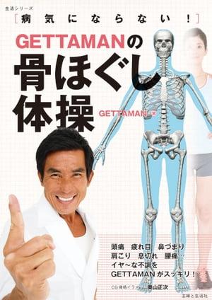 GETTAMANの骨ほぐし体操病気にならない!【電子書籍】[ GETTAMAN ]