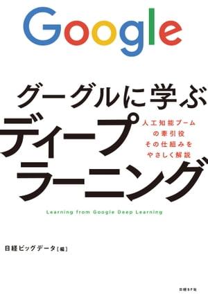 グーグルに学ぶディープラーニング【電子書籍】