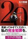 20 誤判対策室【電子書籍】[ 石川智健 ]