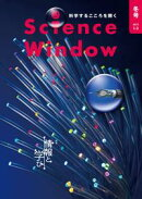 Science Window 2013年冬号(1-3月号)/6巻4号