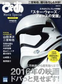 ぴあ Movie Special 2016 Winter2016 Winter【電子書籍】