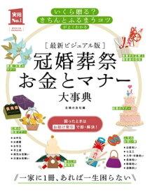 最新ビジュアル版 冠婚葬祭お金とマナー大事典【電子書籍】