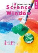 Science Window 2013年春号(4-6月号)/7巻1号