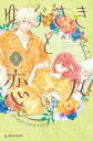 ゆびさきと恋々(5)【電子書籍】[ 森下suu ]