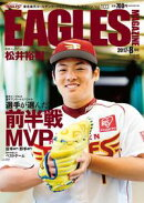 東北楽天ゴールデンイーグルス Eagles Magazine[イーグルス・マガジン]  第103号 [電子書籍版]