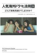 人気海外ドラマの法則21