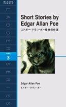 Short Stories by Edgar Allan Poe エドガー・アラン・ポー怪奇傑作選