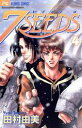 7SEEDS(4)【電子書籍】[ 田村由美 ]