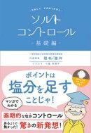 ソルトコントロール 基礎編 (日本塩分管理支援協会 出版部)