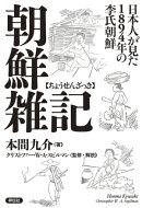 朝鮮雑記ーー日本人が見た1894年の李氏朝鮮