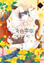 十二支色恋草子〜蜜月の章〜(3)【電子限定おまけ付き】【電子書籍】[ 待緒イサミ ]