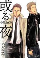 或る夜ーNightSー<電子限定>