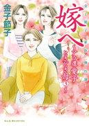 """金子節子""""家族""""傑作選 嫁へ〜アラ還 愛子ときどき母〜3"""