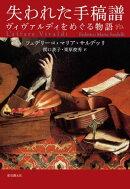 失われた手稿譜 ヴィヴァルディをめぐる物語