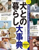 犬との暮らし大辞典