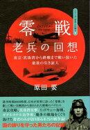 零戦(ゼロファイター)老兵の回想ー南京・真珠湾から終戦まで戦い抜いた最後の生き証人