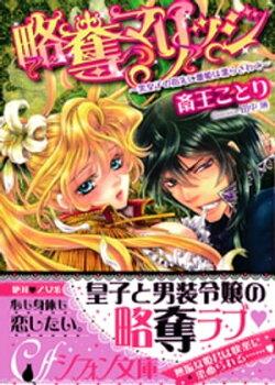 略奪マリッジ【イラスト付】~黒皇子の指先に蕾姫は濡らされて~