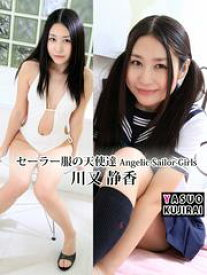 セーラー服の天使達Angelic Sailor-Girls 川又静香【電子書籍】[ 川又静香 ]