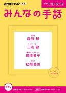 NHK みんなの手話 2018年4月〜6月[雑誌]
