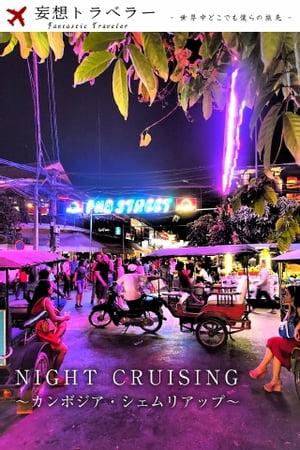 妄想トラベラー NIGHT CRUISING 〜カンボジア・シェムリアップ〜NIGHT CRUISING 〜カンボジア・シェムリアップ〜【電子書籍】