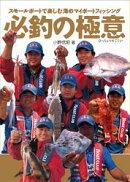 必釣の極意 スモールボートで楽しむ海のマイボートフィッシング【DVDなし】