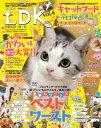 晋遊舎ムック ネコDK vol.4【電子書籍】[ 晋遊舎 ]