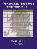 『それなり英語』をめざそう!中間層の英語の学び方(100円)