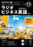 NHKラジオ ラジオビジネス英語 2021年11月号[雑誌]