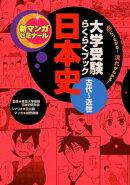 大学受験らくらくブック 日本史 古代〜近世
