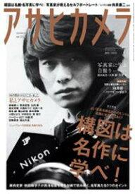 アサヒカメラ 2020年7月号【電子書籍】[ アサヒカメラ編集部 ]