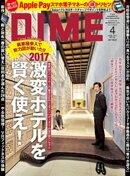 DIME (ダイム) 2017年 4月号