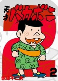電子版 天才バカボン(2)【電子書籍】[ 赤塚不二夫 ]