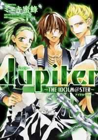 Jupiter 〜THE IDOLM@STER〜【電子書籍】[ ミユキ蜜蜂 ]