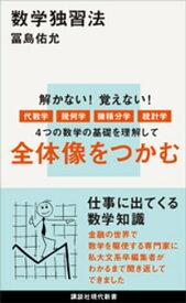 数学独習法【電子書籍】[ 冨島佑允 ]