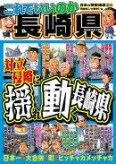 日本の特別地域 特別編集63 これでいいのか 長崎県