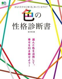 色の性格診断書【電子書籍】[ 佐々木仁美 ]