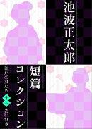池波正太郎短編コレクション11あいびき