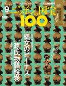 週刊ニッポンの国宝100 Vol.9