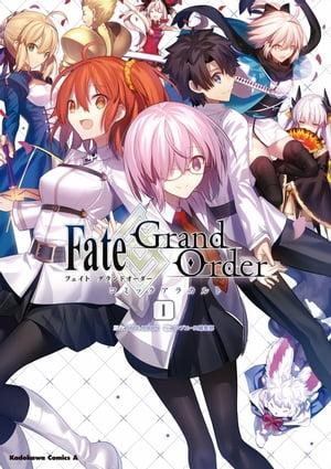 Fate/Grand Order コミックアラカルト I【電子書籍】[ TYPEーMOON ]