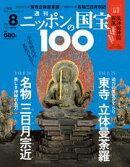 週刊ニッポンの国宝100 Vol.8