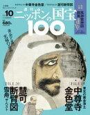 週刊ニッポンの国宝100 Vol.10
