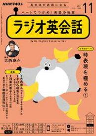 NHKラジオ ラジオ英会話 2021年11月号[雑誌]【電子書籍】