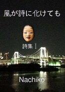 Nachiko 詩集1