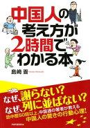 中国人の考え方が2時間でわかる本