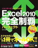Excel 2010 完全制覇パーフェクト