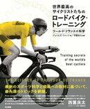 世界最高のサイクリストたちのロードバイク・トレーニング:ツール・ド・フランスの科学