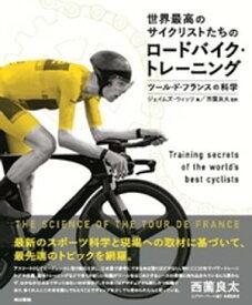 世界最高のサイクリストたちのロードバイク・トレーニング:ツール・ド・フランスの科学【電子書籍】[ ジェイムズ・ウィッツ ]